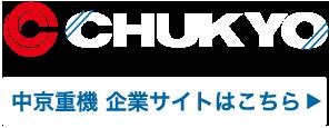 中京重機企業サイト